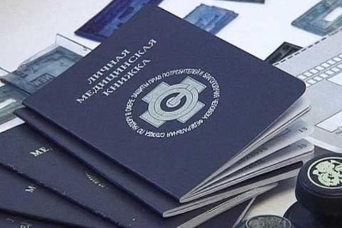 Оформление медицинской книжки в юзао гражданин корейко представил на регистрацию документы общества