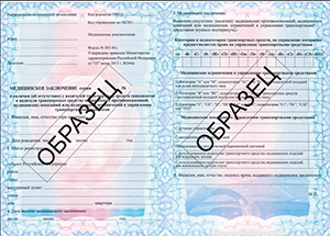 Мед справка для водительских прав 2019 в Москве Обручевский